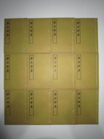 《乐府诗集 》线装一套12册全文学古籍刊行社影印出版 1955年6月北京第1版1955年8月上海第1次印刷(品相优良内钤有原藏家印鉴要求高者勿扰)平躺尺寸阔13.5CM长20.5CM厚14.5CM,无函套。