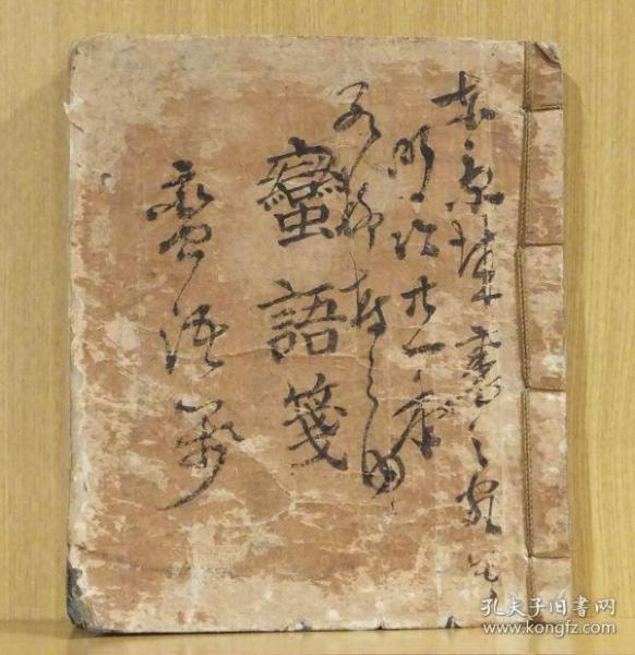日本抄本《蛮语笺》1册,汉学语言学内容,古代日本语中的汉字词汇,宽政10年桂川中良序。
