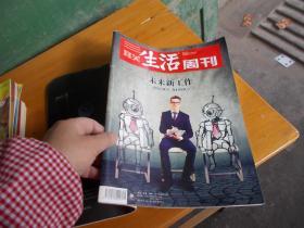 三联生活周刊 2019年第8期