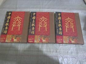 墨香斋藏书: 中国象棋古谱(全三卷) 大16开,精装