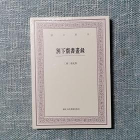 别下斋书画录/艺文丛刊
