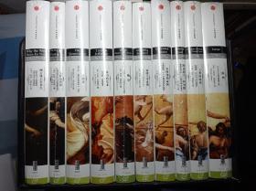 历史的镜像系列套装(全10册)