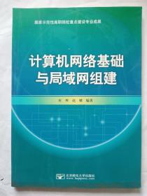 计算机网络基础与局域网组建