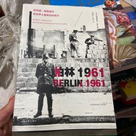 柏林1961