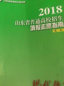2018年山东省普通高校招生填报志愿指南 本科