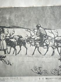 套色木刻【北方】布和朝鲁。