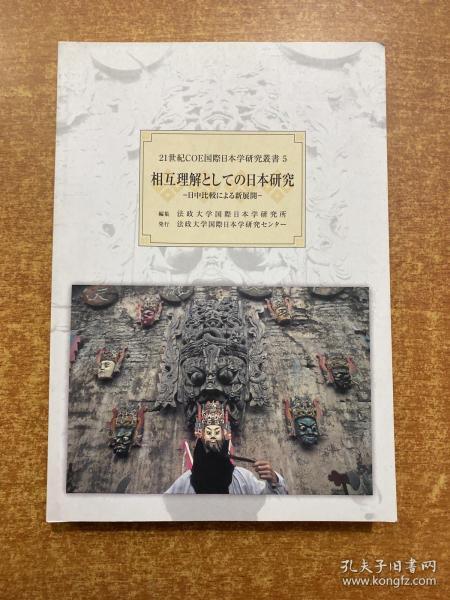 日文原版 相互理解日本研究 日中比较新展开
