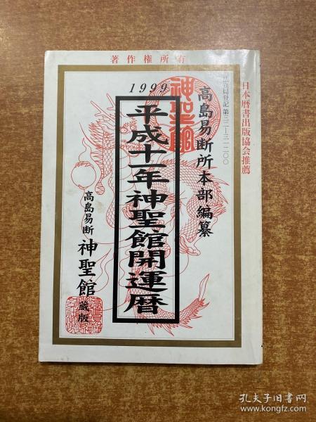 日文原版 1999年 平成十一年神圣馆开运历