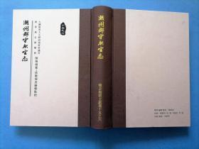 民国广东大学者陈梅湖文献-潮州郡守职官志