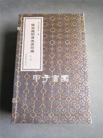 故宫藏明清流派印选 一函六册全 2002年 1版1印 限量 500套