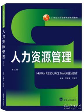人力资源管理(第三版) 9787307217287 李燕萍 武汉大学出版社