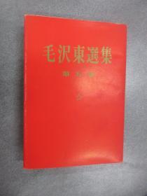 日文书   毛泽东选集  第五卷