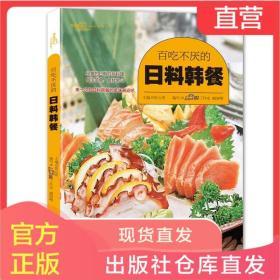 正版 百吃不厌的日料韩餐 简单易学日韩美食书籍 日本料理书籍 韩