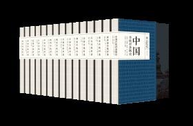中国传统村落文化抢救与研究·文化区系列(精装全15种)
