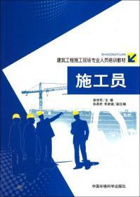施工员(建筑工程施工现场专业人员培训教材)