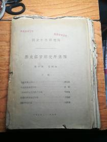 国立中央研究院历史语言研究所集刊第十本第四分(毛边本)