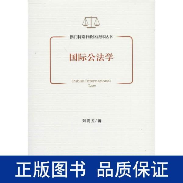 澳门特别行政区法律丛书:国际公法学