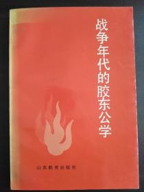 战争年代的胶东公学【正版!此书籍未阅 干净 板正 无勾画 不缺页】