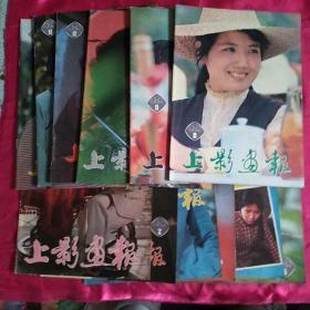 上影画报 1982全年(12册)
