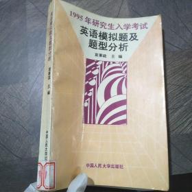 1995年研究生入学考试英语模拟题及题型分析