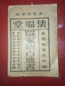 广东兴宁县:  集福堂《罗家取吉通书》   正版线装书