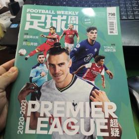 足球周刊  2020   9月24日  NO  19  第798期