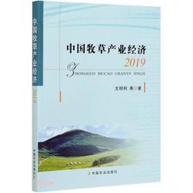中国牧草产业经济(2019)
