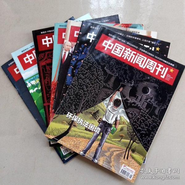 中国新闻周刊2017/16,17,18,26,27,38,43(共计7本人口售)