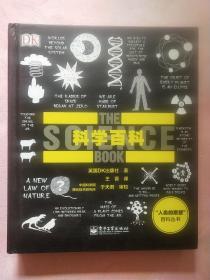 科学百科【人类的思想百科全书】