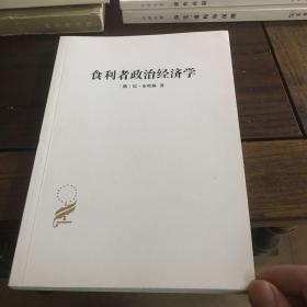 汉译世界学术名著丛书·食利者政治经济学:奥地利学派的价值和利润理论