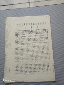 文革油印   天津市委对改组团市委常委会大事记