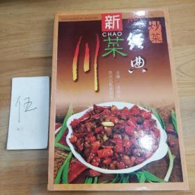 新川菜经典.炒菜
