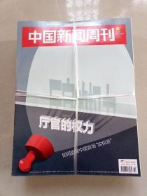 中国新闻周刊2016/2,3,5-11,14-18,20,34,36,46,47(共计19本合售)