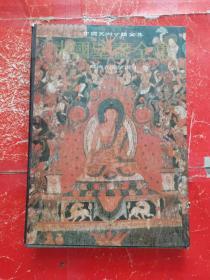 中国璧画全集 藏傅寺院璧画1(16开)精装本  89年一版一印