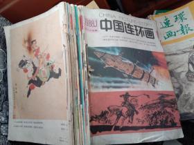 连环画报1988年1---12期合订本(缺第8期)G