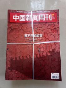 中国新闻周刊2015/4,8,15,18-25,27,31,37-40,42,45,46(共计20本合售)