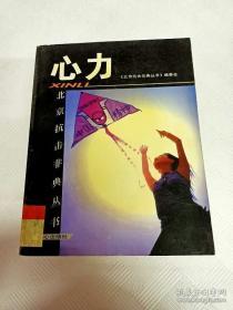 【北京抗击非典丛书】《心力》