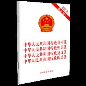 【2021年版】 中华人民共和国行政许可法 中华人民共和国行政处罚法 中华人民共和国行政复议法 中华人民共和国行政诉讼法