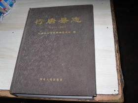 行唐县志1991-2005                                 *366
