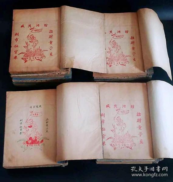 育生堂老药店账本22册