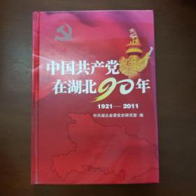 中国共产党在湖北90年(1921——2011)