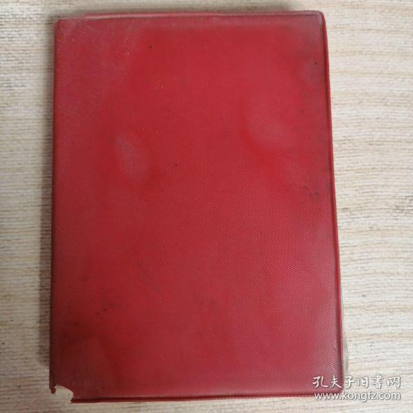 革命日记(笔记本)