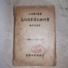 高级商业簿记教科书 民国修订版