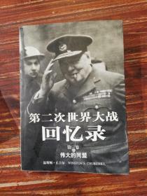 第二次世界大战回忆录
