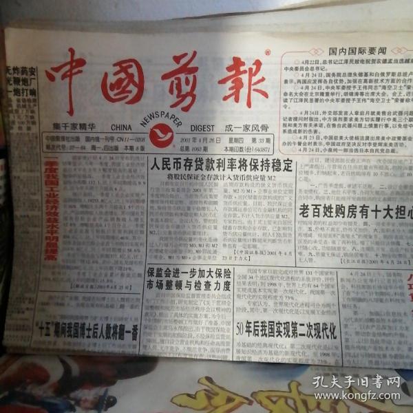 中国剪报(共281份)