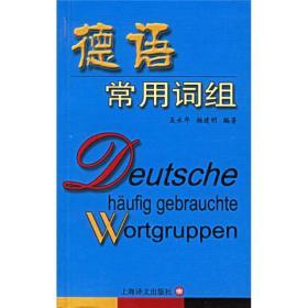 德语常用词组