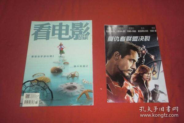 看电影(2016年 第12期)含一张海报 //  大16开 【发往江浙沪皖满一百元包快递】