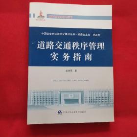 中国公安执法规范化建设丛书:道路交通秩序管理实务指南