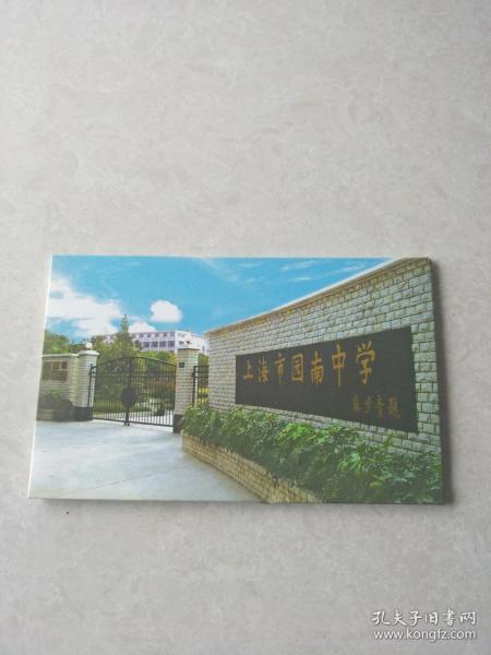 上海市园南中学 明信片