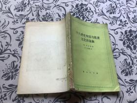 十八世纪中国与欧洲文化的接触